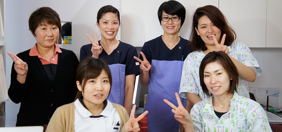 戸田歯科医院 スタッフ